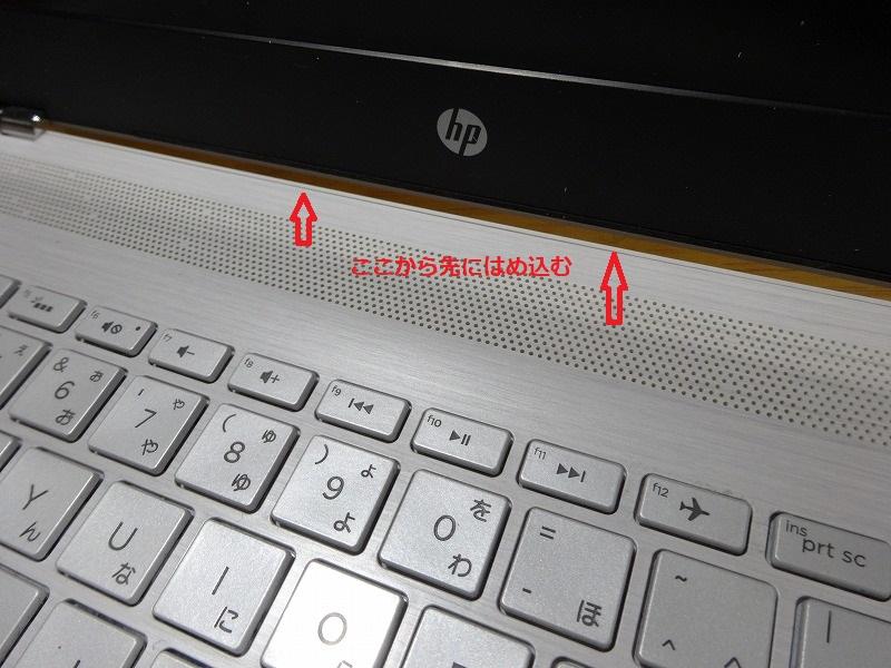 ノートPCのバッテリー交換